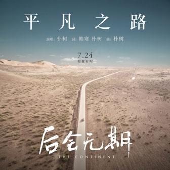 平凡之路(单曲)