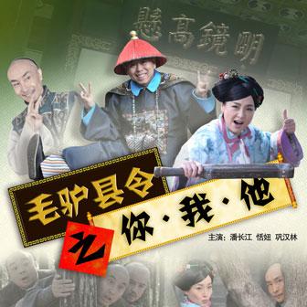 灯火 - 龙飞龙泽 (电影毛驴县令主题歌)