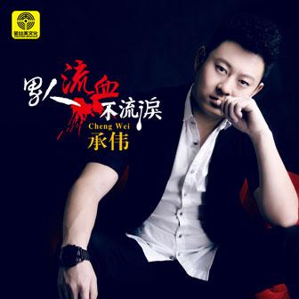 男人流血不流泪 (单曲)