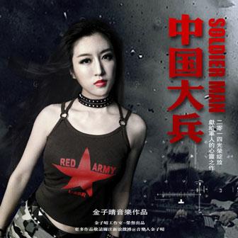 中国大兵Soldier Man(单曲)