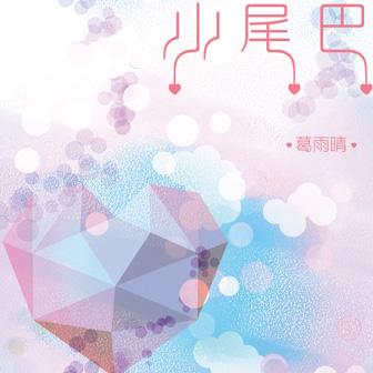 葛雨晴 小尾巴 简谱_葛雨晴 - 小尾巴(EP)MP3下载