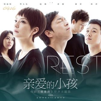 �H�鄣男『� - �w薇&�S渤&佟大��&郝蕾&���g