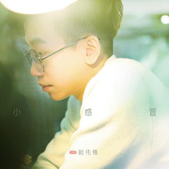 小感冒(单曲)