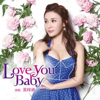 Love you baby(�吻�)
