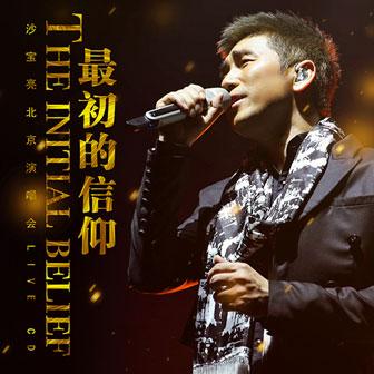 最初的信仰(沙宝亮北京演唱会Live)
