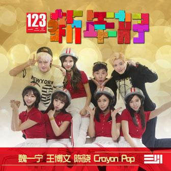 123新年好 - 电童三少&CrayonPop