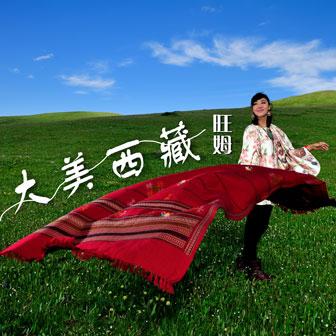 大美西藏(单曲)