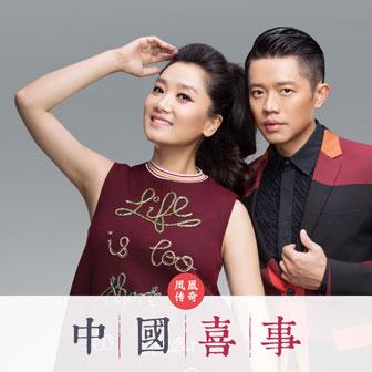 中国喜事(单曲)