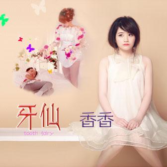 牙仙(单曲)
