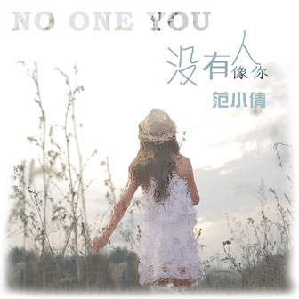 没有人像你(单曲)