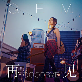 再见(单曲)