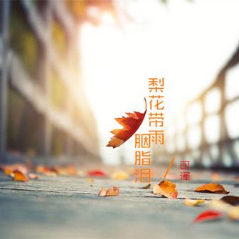 梨花带雨胭脂泪(EP)