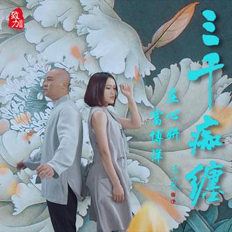 三千痴缠(单曲)