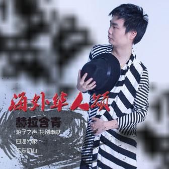 海外华人颂(单曲)