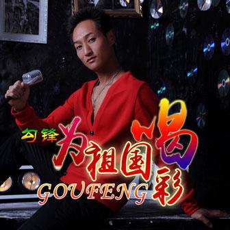 为祖国喝彩(单曲)