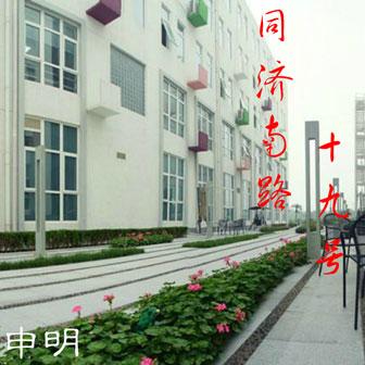 同济南路19号(单曲)