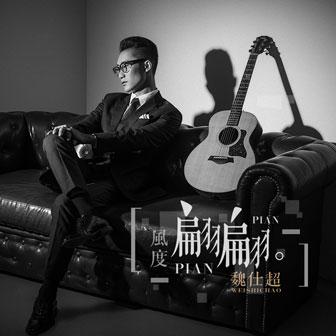 风度·翩翩(EP)