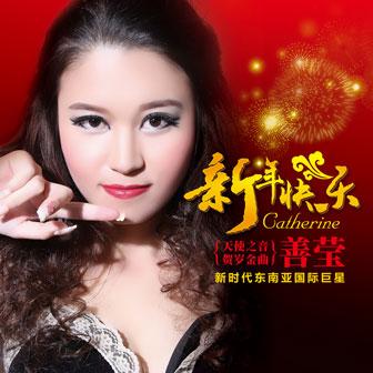 新年快乐(单曲)