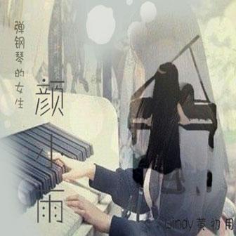 颜小雨(EP)