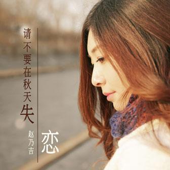 请不要在秋天失恋(单曲)