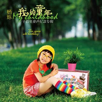 杨烁- 我的童年mp3下载