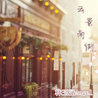云景南街(单曲)