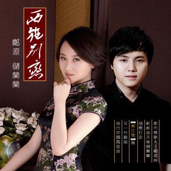 西施别恋(单曲)