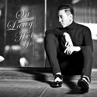Sa Lang Hei Yo(单曲)