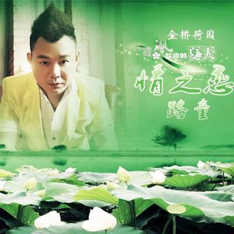 情之恋(Dj-Bealle MiX)