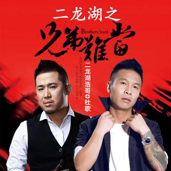 二龙湖之兄弟难当(单曲)