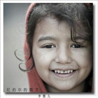 尼泊尔的微笑(单曲)