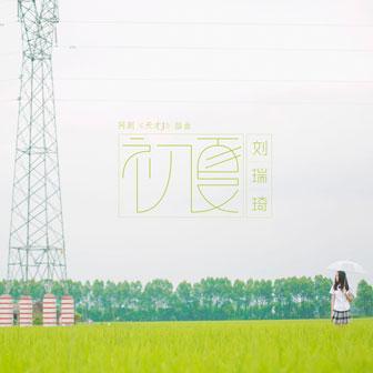 初夏(�W�j� 短觳�J》插曲)