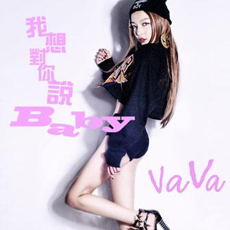Be My Lover - VaVa&王绎龙