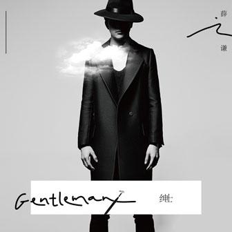 绅士(EP)