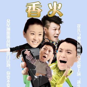 香火 电视剧原声