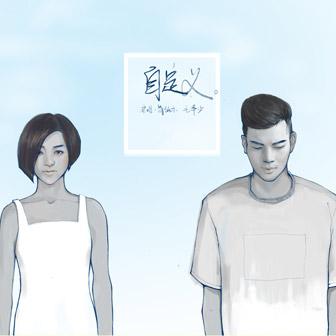 自定义 - 简弘亦&毛泽少