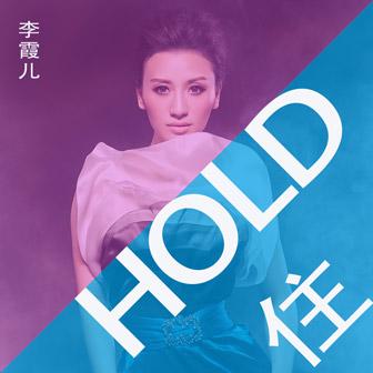 HOLD住(EP)