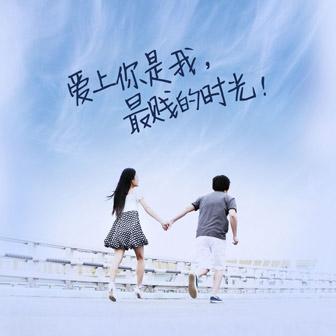 爱上你是我最贱的时光 - 莫小娘&Xun