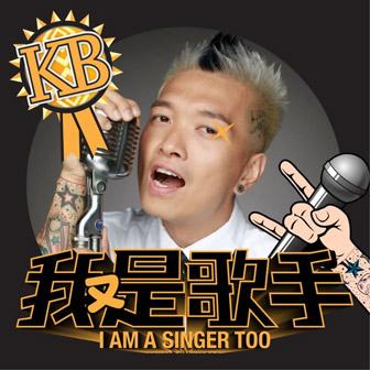 我又是歌手(单曲)