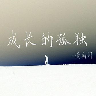 成长的孤独(单曲)
