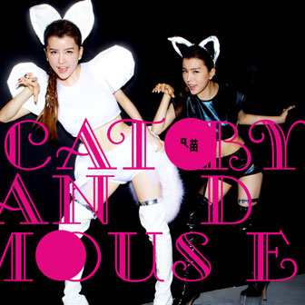 Cat and Mouse(单曲)