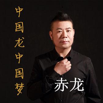 中国龙中国梦(单曲)