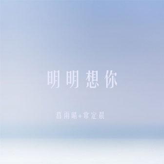 明明想你(单曲)