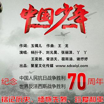 为纪念伟大的中国人民抗日战争暨世界反法西斯战争胜利70周年,由聚星文化传媒制作出品公益歌曲《中国少