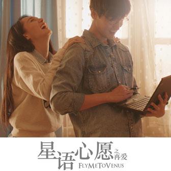 星语心愿(单曲)