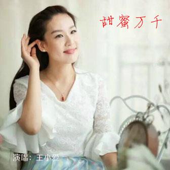 甜蜜万千(单曲)