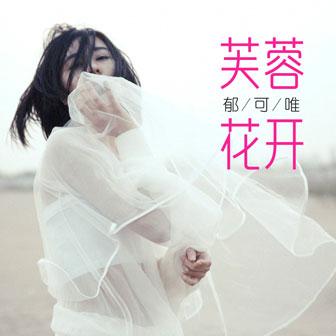芙蓉花开(单曲)