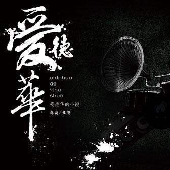 爱德华的小说 - 蒋蒋&朱贺