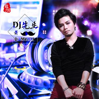 DJ先生(单曲)