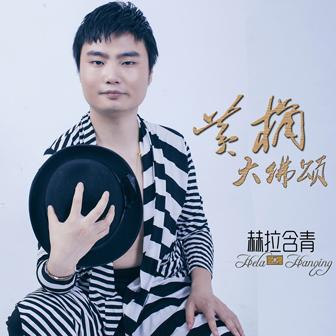 黄桷大佛颂(单曲)